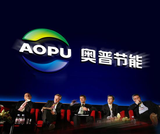 奥普节能企业品牌系统建设