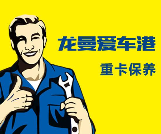 龙曼爱车港重卡保养连锁品牌