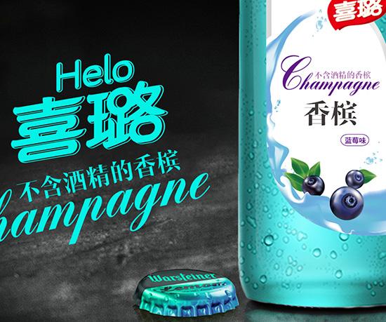 喜璐香槟品牌包装升级