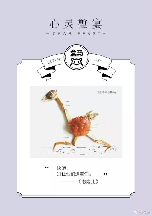 传播物料设计:盒马鲜生有哪些传播海报设计?