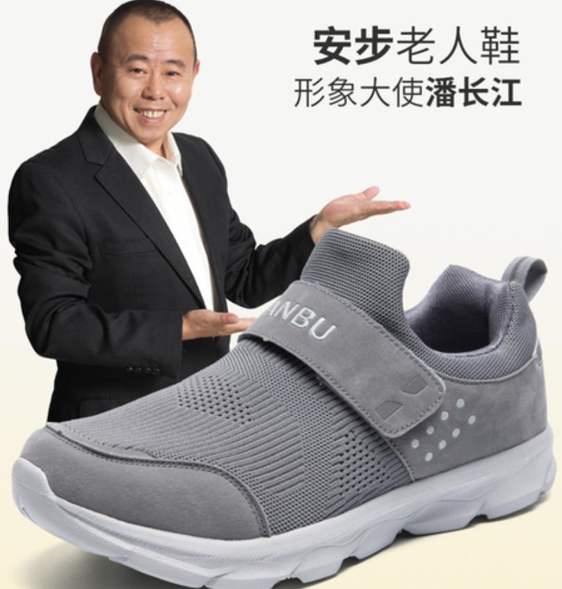 名剑鞋业品牌打造.png